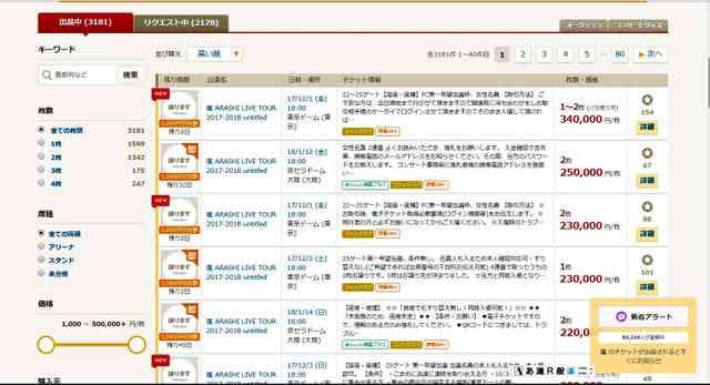転売サイトのチケキャン、規制強化へ 出品枚数制限も (朝日新聞デジタル) - Yahoo!ニュース