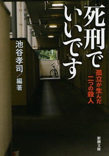 (続報)プレハブ監禁か、33歳長女凍死 体重19キロ、大阪・寝屋川