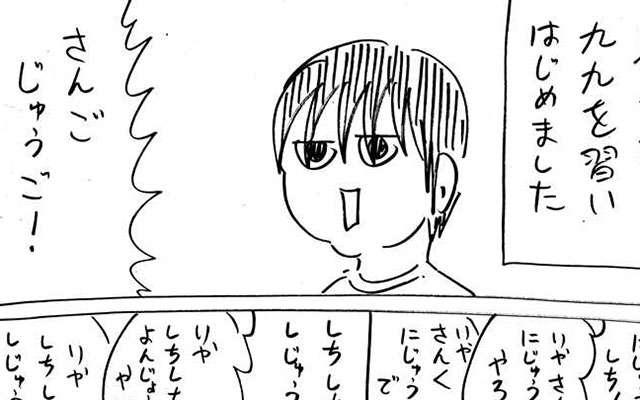 『九九』で7×7=49を何て発音した?関東と関西での違いを調べると  –  grape [グレイプ]