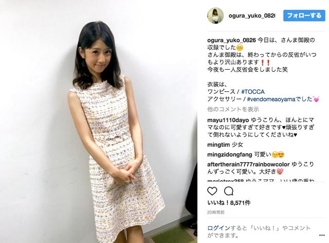 小倉優子、くびれ際立つ美腹筋に驚きの声「2児の母とは思えない」