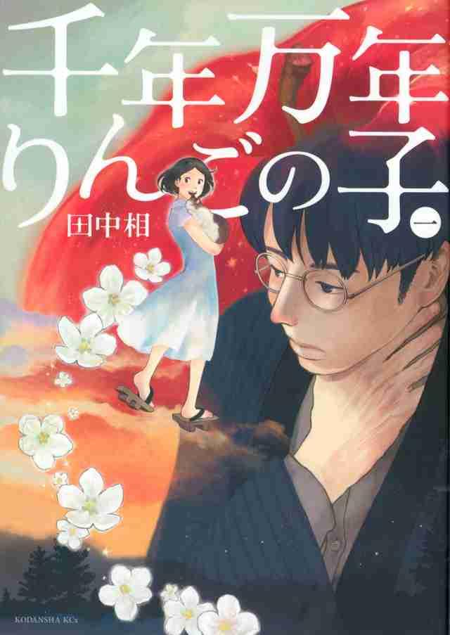 『千年万年りんごの子(1)』(田中 相):KCx 講談社コミックプラス
