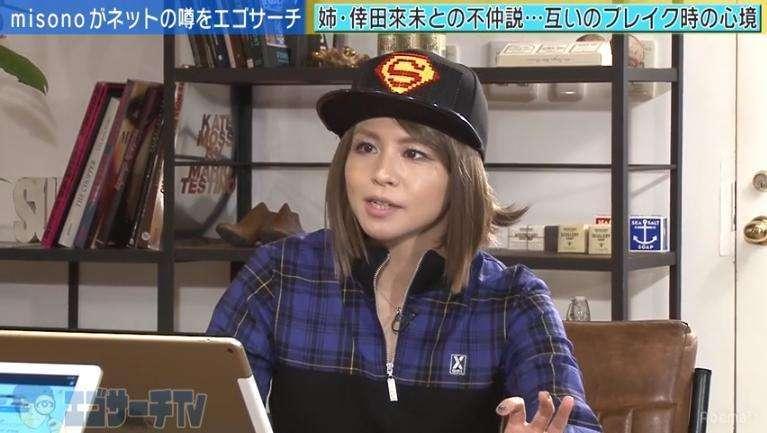 misono、姉・倖田來未との不仲説に言及 姉が持つ「トラウマ」を告白 (AbemaTIMES) - Yahoo!ニュース