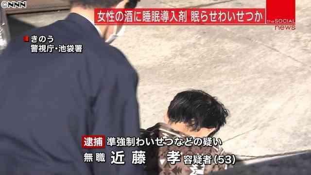 女性の酒に睡眠導入剤、眠らせわいせつ行為53歳の男逮捕
