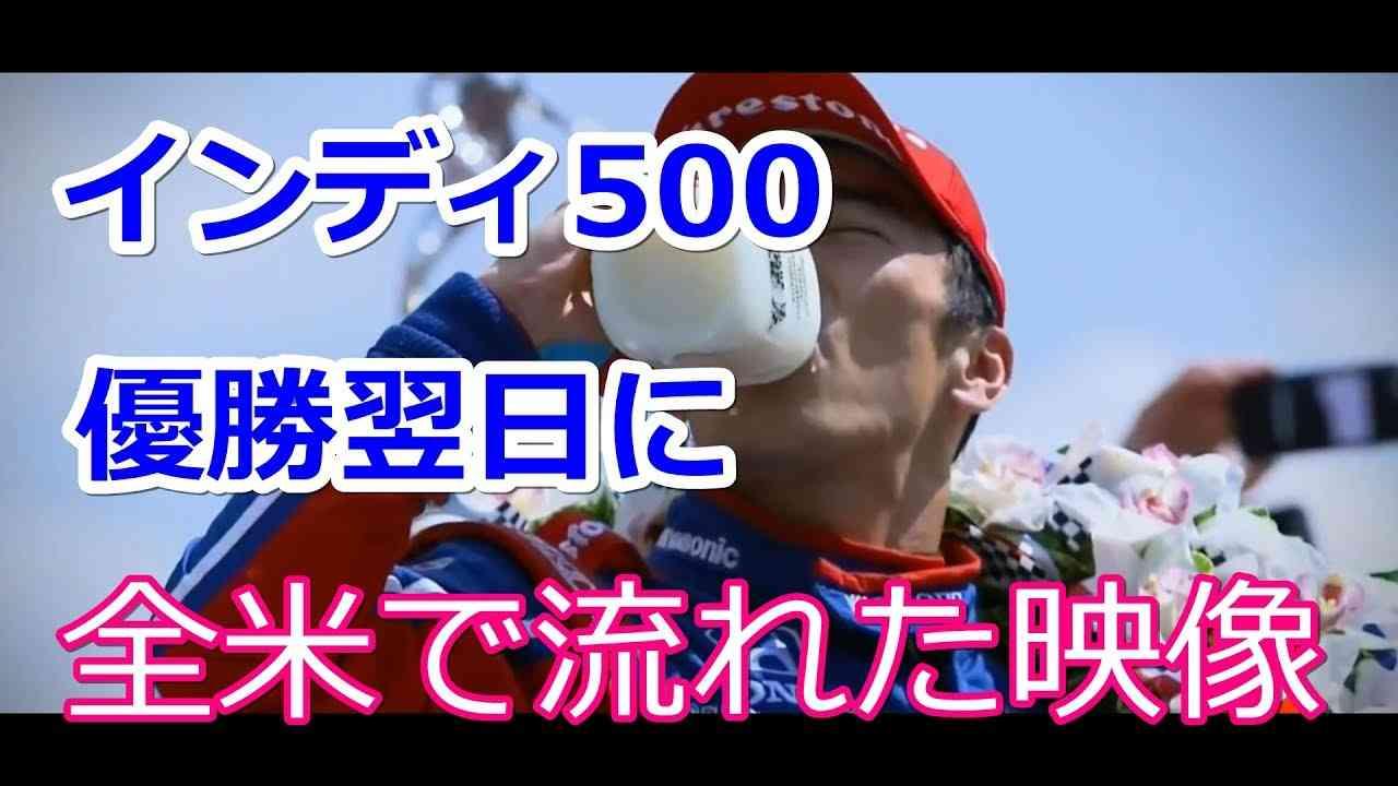 【鳥肌が...】 佐藤琢磨 インディ500優勝翌日に全米で流れた映像! Indy500 2017 Champion Takuma Sato - YouTube
