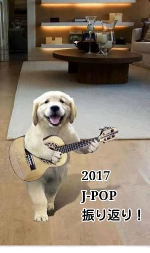 2017年J-POP、振り返り雑談。