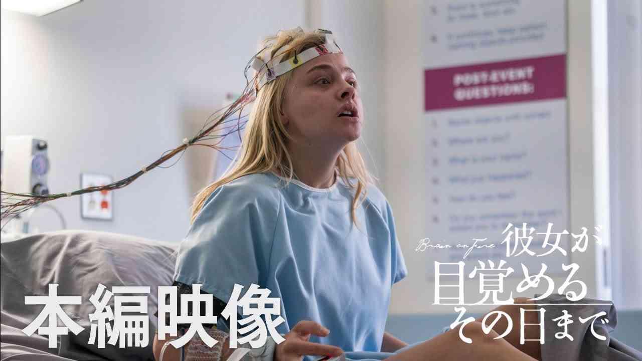 12/16公開『彼女が目覚めるその日まで』本編映像 - YouTube
