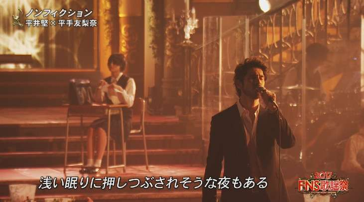 【画像】FNS歌謡祭の平井堅×平手友梨奈のコラボが独特すぎる