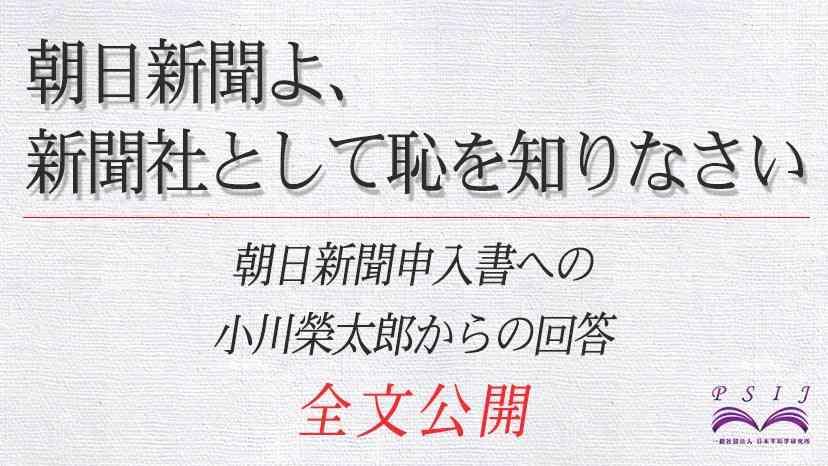 【語りたい】『真相深入り!虎ノ門ニュース』Part.3
