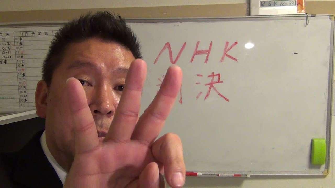 NHK受信契約最高裁判決 判決文紹介1 - YouTube
