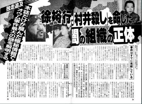 ミトラmemo29 「村井殺し」を命じた闇の組織の正体 : 反日はどこからくるの