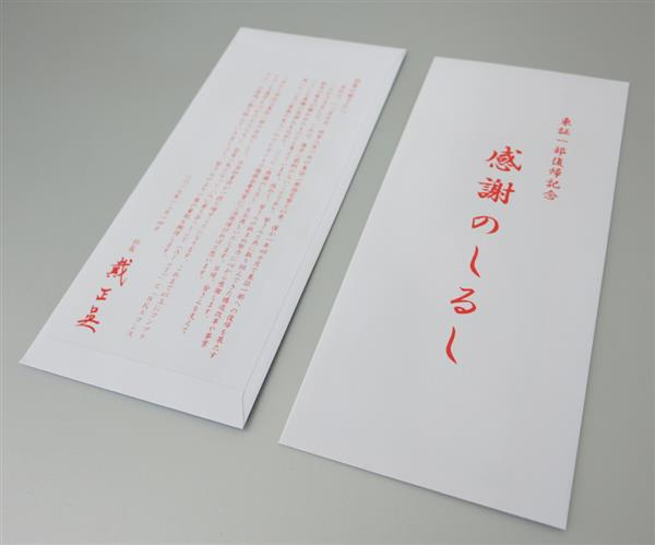 シャープ、全社員に金一封2万円+自社製品1万円クーポン!東証1部復帰「感謝のしるし」