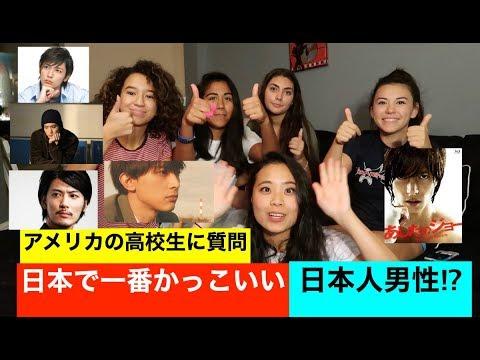 アメリカの女子高生に質問!?一番かっこいい日本人男性?パート2 - YouTube
