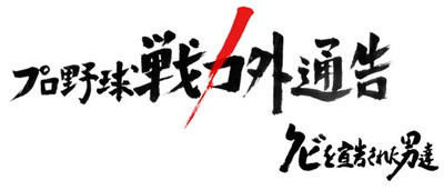 【実況・感想】プロ野球戦力外通告2017
