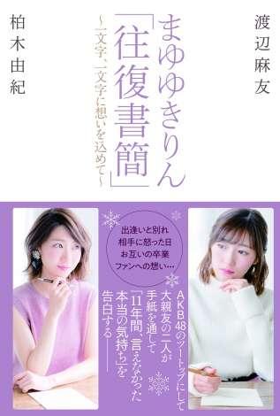AKB48渡辺麻友&柏木由紀、最初で最後の共著 卒業を告げた夜の思いも初告白