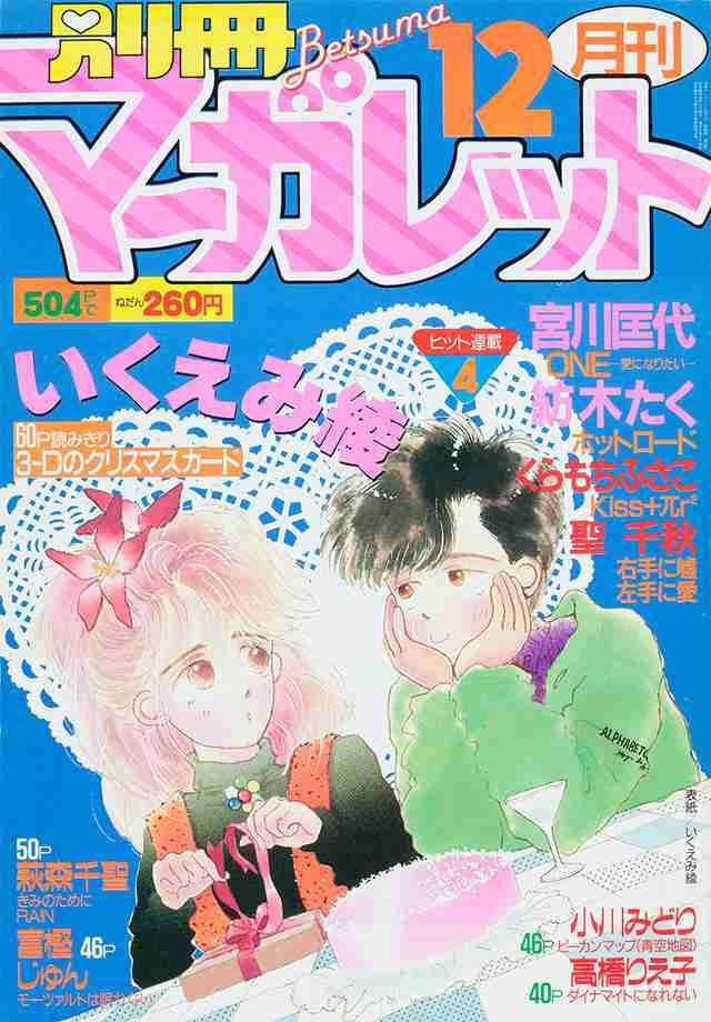 1986年12月号 : 「別冊マーガレット」雑誌一覧 | 別マメモリーズ | 別冊マーガレット
