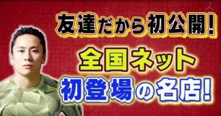 太田雄貴(フェンシング)の渡部超えのグルメで笹川友里アナと結婚が遠のく? | 当たり障りのない世界