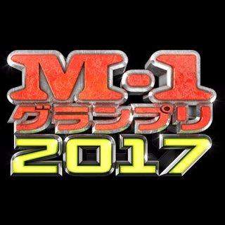 M-1グランプリ2017 優勝予想