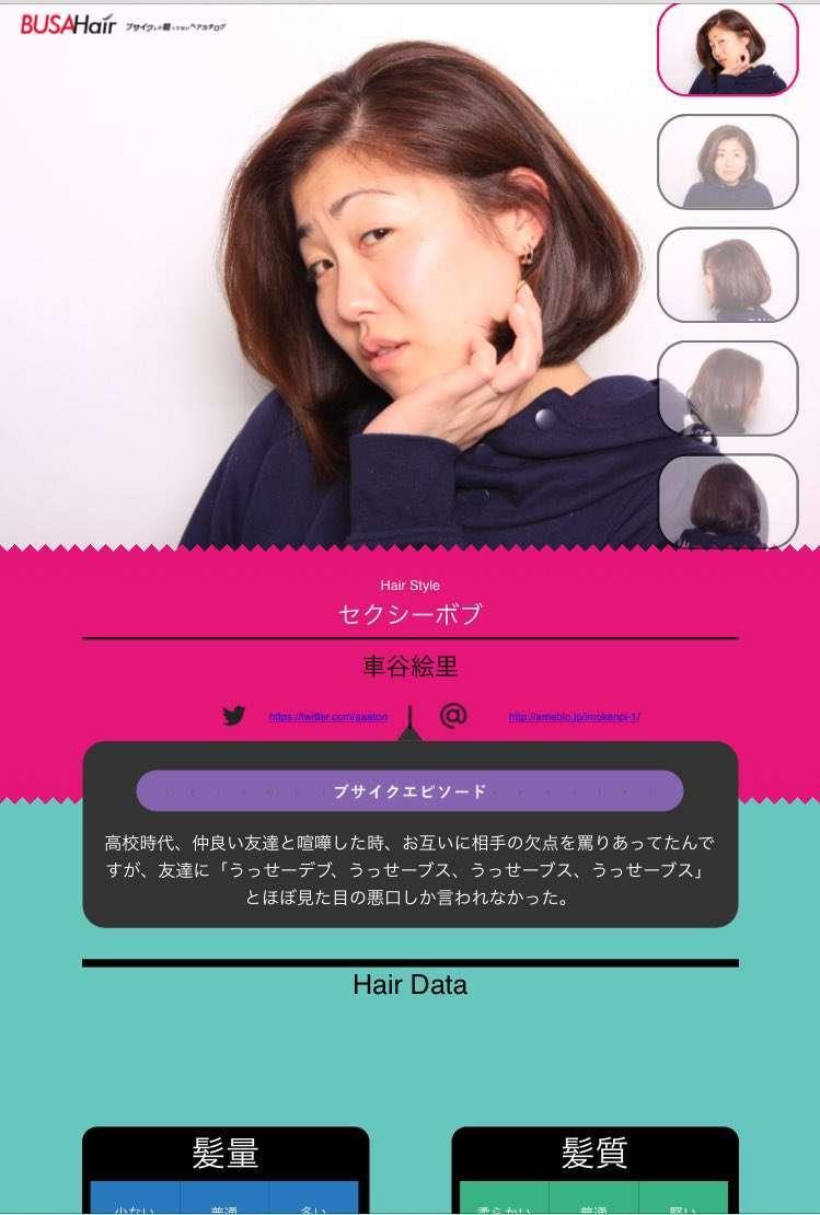 美容室でモデルを指さして「コレにしてください」に抵抗がある人向けのサイト『ブサヘアー』が話題に
