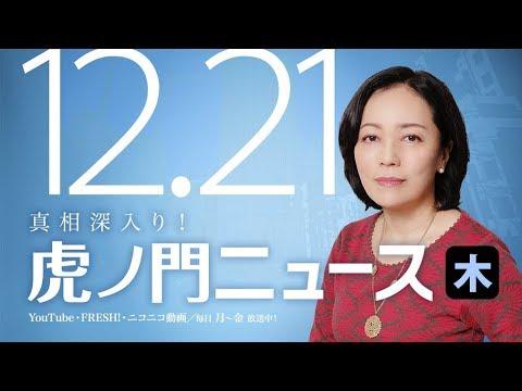 【DHC】12/21(木) 有本香・萩生田光一・居島一平【虎ノ門ニュース】 - YouTube
