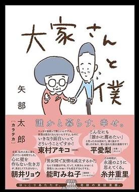 カラテカ矢部の「ほっこり」漫画『大家さんと僕』がすごいコトに、発売からわずか2か月で18万部を突破