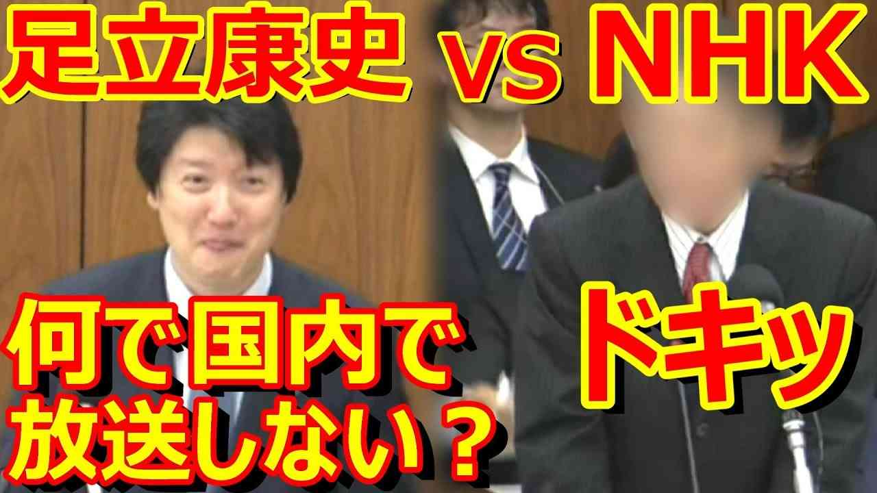 足立康史「NHKは何で国際放送(ワールドTV)を国内で放送しない?」都合悪いの?NHKの放送内容に切り込む!高市大臣 総務委員会 最新の面白い国会中継 - YouTube