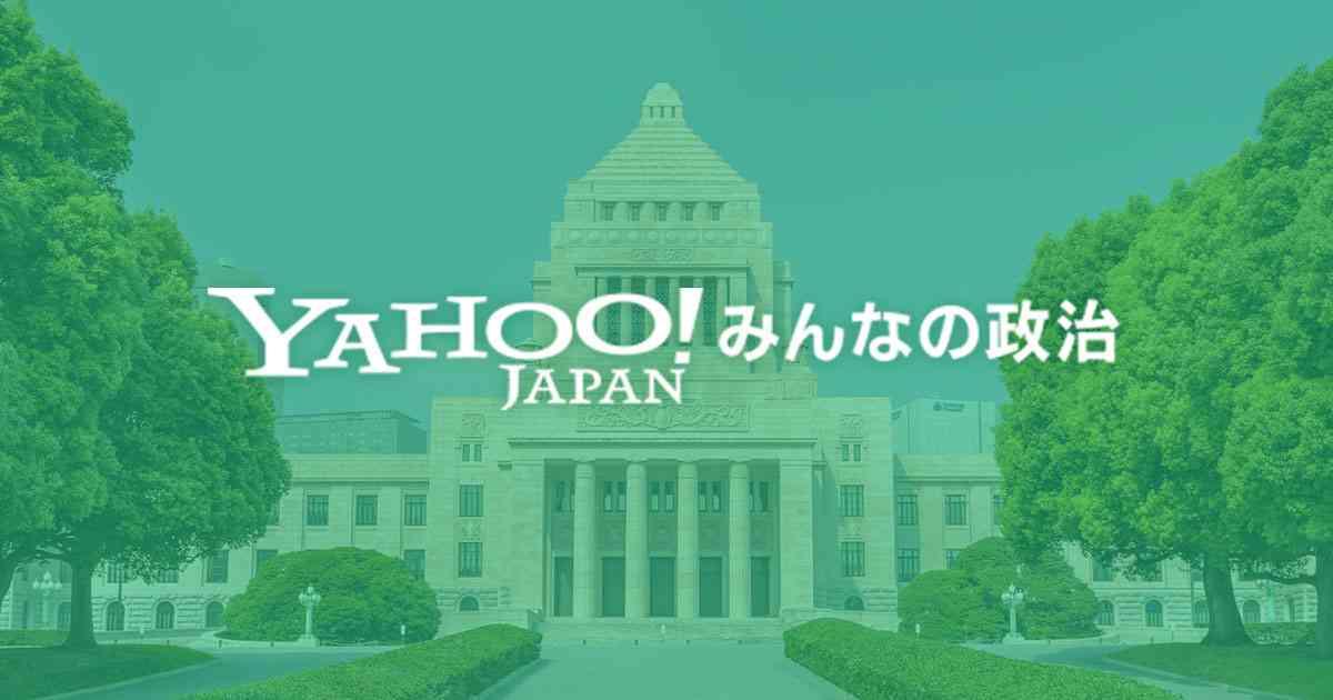 野田聖子議員の情報 - Yahoo!みんなの政治