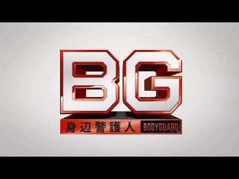BG~身辺警護人~ 15秒PR動画 - YouTube