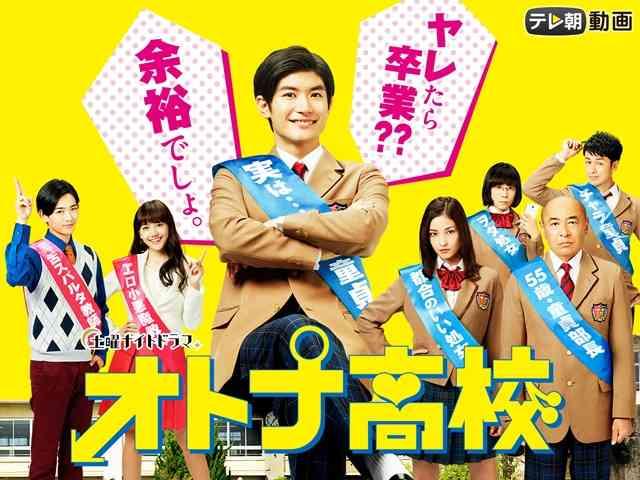 [実況・感想] オトナ高校 #7