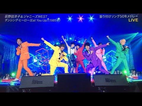 ダンシング・ヒーロー 荻野目洋子×ジャニーズWEST - YouTube
