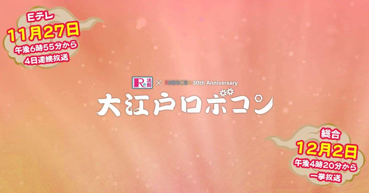 大江戸ロボコン | NHK Rの法則スペシャル