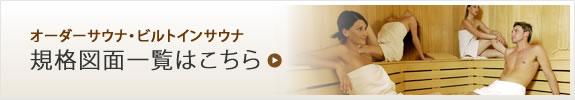 オーダーサウナ規格図面 DS-4D/4S(4~3人用)   家庭用サウナ販売 (株)神戸メディケア