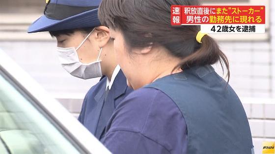 釈放直後またストーカー行為 42歳女を逮捕(FNN)