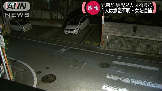 男児2人はねられ1人重体 自転車で坂道下り…