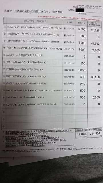 PCデポが光回線サービスの解約に約21万円を請求 物議醸す - ライブドアニュース