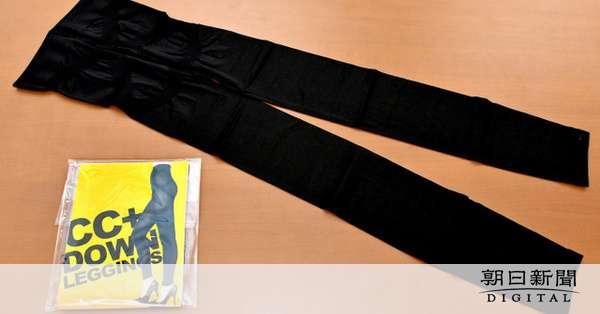 「痩せるレギンス」根拠なし 通販会社に措置命令:朝日新聞デジタル