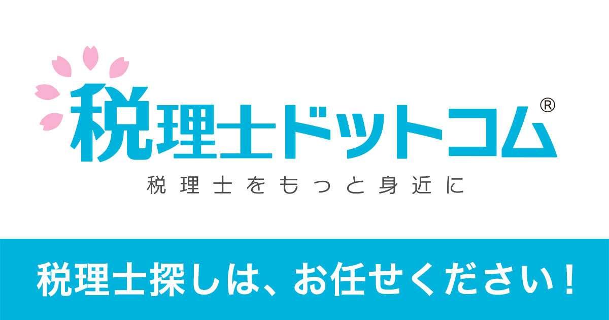 下田高久税理士事務所   大阪府大阪市中央区 - 65,000件を超える税理士事務所の登録税理士や地図情報なら - 税理士ドットコム