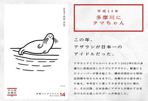郵便局、「平成年賀状」を発売!福本伸行や天野喜孝など豪華メンバーの絵柄で平成の世相を回顧