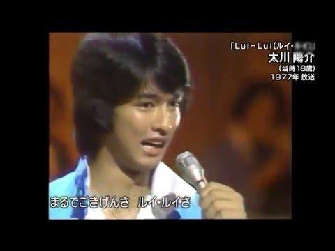 太川陽介 Lui-Lui (1977) 3 - YouTube