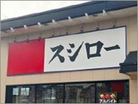 回転寿司の「1皿100円」がいよいよ終わる理由 市場の成長も頭打ちに|ビジネス+IT