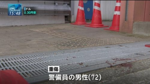 横須賀の児童支援施設で72歳警備員刺す 容疑の女逮捕「子どもを返せ」