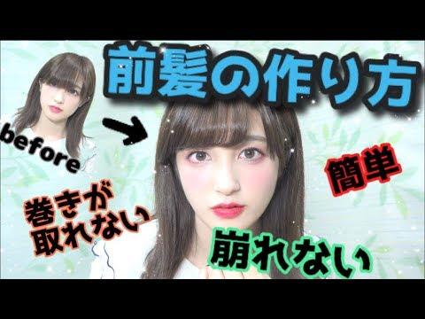 ♡最強前髪の作り方♡〜踊っても汗かいても崩れない〜 - YouTube