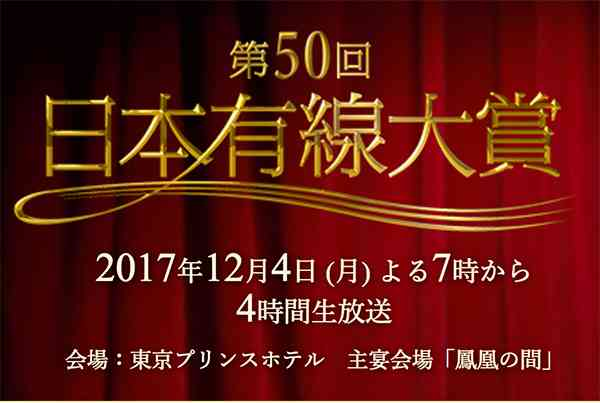 【実況&感想】第50回日本有線大賞