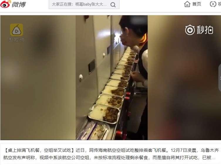 客が残した機内食を食べる中国のCA激写される ネチズンは意外な反応
