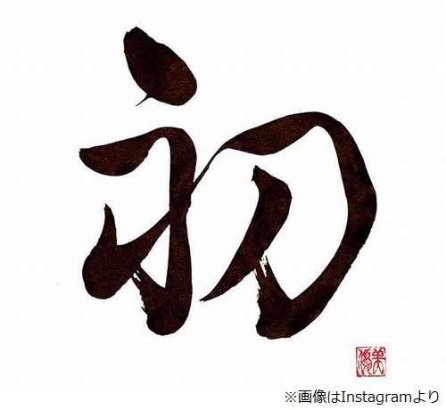 """安座間美優の""""今年の漢字""""が美しい"""