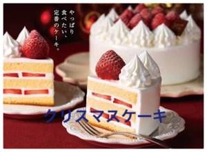 コンビニXmasケーキの厳しいノルマ「絶対にさばけない数」と店員から悲鳴