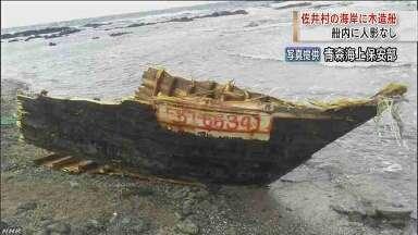 佐井村の海岸に木造船 人影なし|NHK 青森県のニュース