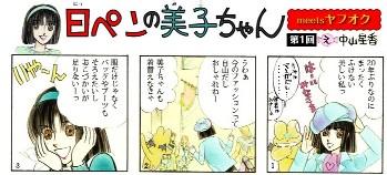<ペン習字講座>「日ペンの美子ちゃん」初のアニメ化