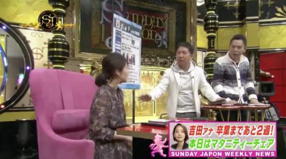 TBS吉田明世アナ、25万円のマタニティチェアに恐縮「すいません…」