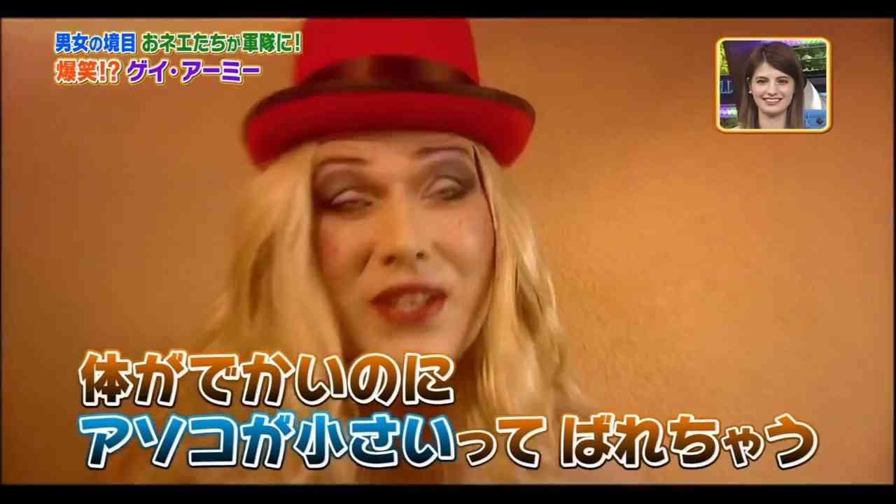 世界まるみえ オネエたちが軍隊に? ゲイ・アーミー 2015 5 11 - YouTube