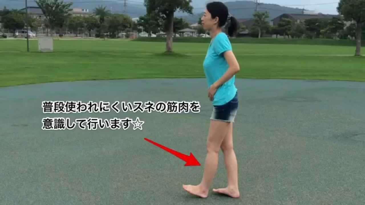簡単楽ちんかかと歩きで足やせ効果!美脚ママになろう♪ - YouTube